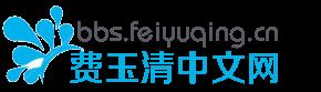 费玉清中文网